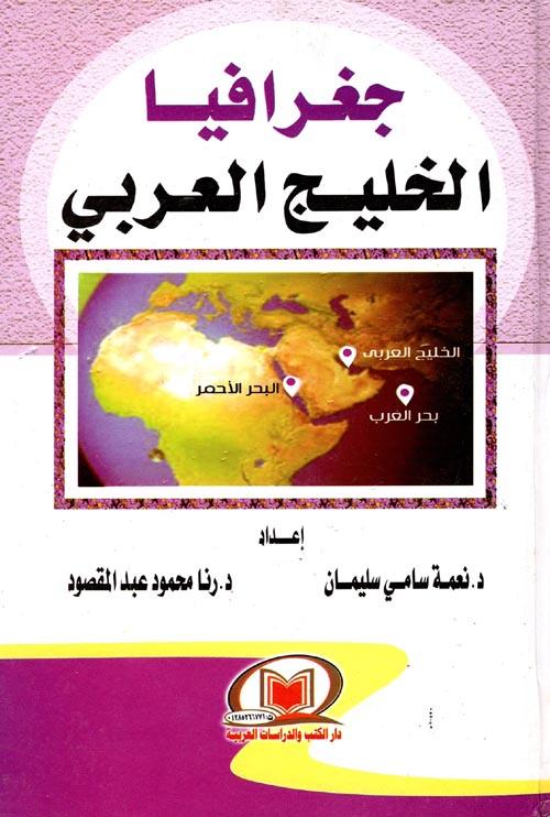 جغرافية الخليج العربي