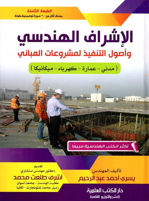 كتاب الاشراف الهندسي واصول التنفيذ لمشروعات المباني pdf