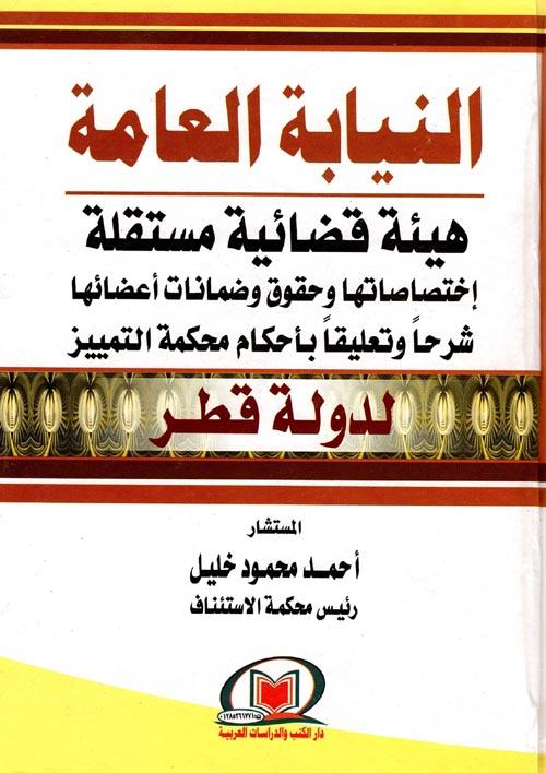 """النيابة العامة """"هيئة قضائية مستقلة إختصاصاتها وحقوق وضمانات أعضائها شرحاً وتعليقاً بأحكام محكمة التمييز لدولة قطر"""""""