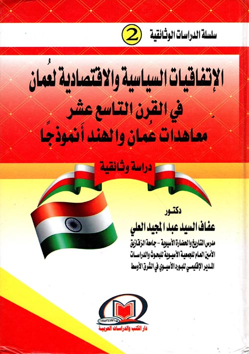 """الإتفاقيات السياسية والإقتصادية لعمان في القرن التاسع عشر معاهدات عمان والهند أنموذجاً """"دراسة وثائقية"""""""