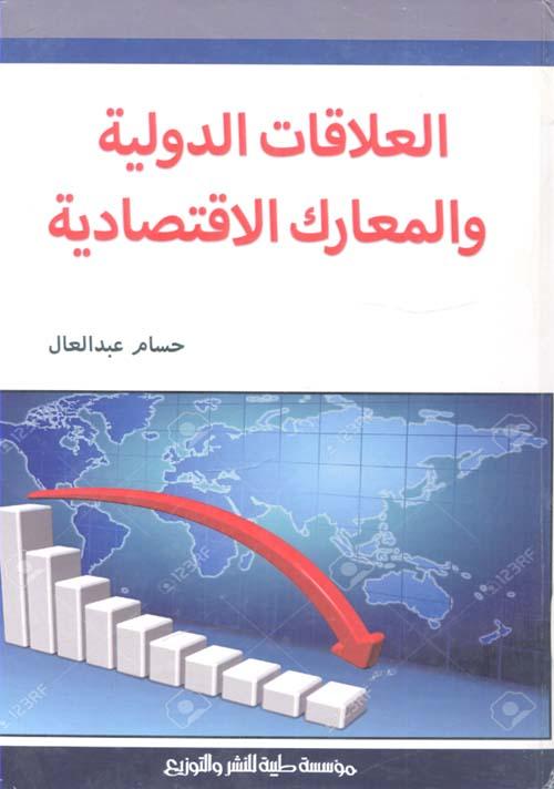 العلاقات الدولية والمعارك الإقتصادية