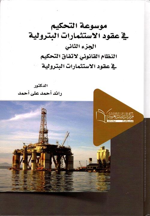 النظام القانوني لأتفاق التحكيم في عقود الإستثمارات البترولية