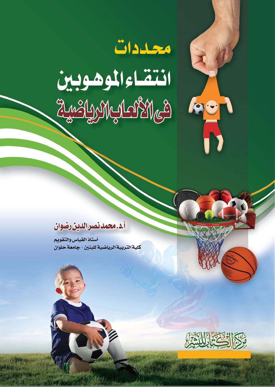 محددات إنتقاء الموهبين فى الألعاب الرياضيه