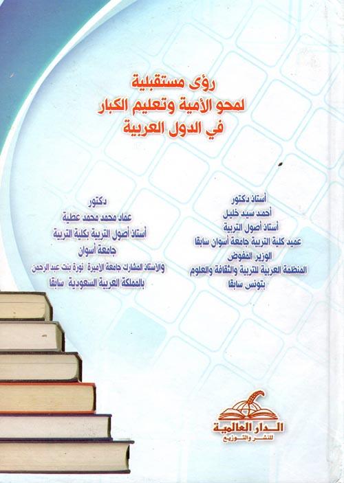 رؤى مستقبلية لمحو الأمية وتعليم الكبار فى الدول العربية