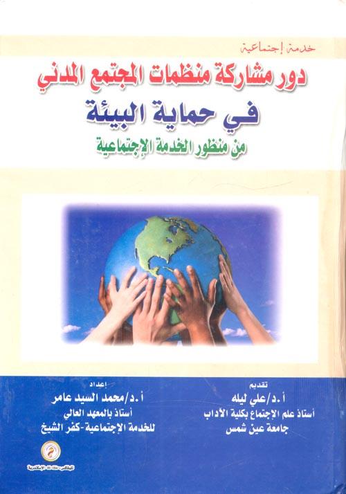 دور مشاركة منظمات المجتمع المدني في حماية البيئة من منظور الخدمة الإجتماعية