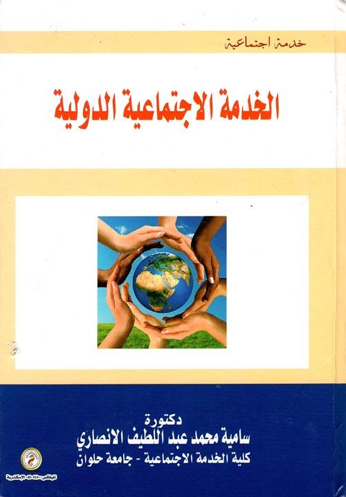 الخدمة الإجتماعية الدولية