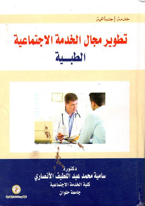 تطوير مجال الخدمة الإجتماعية الطبية