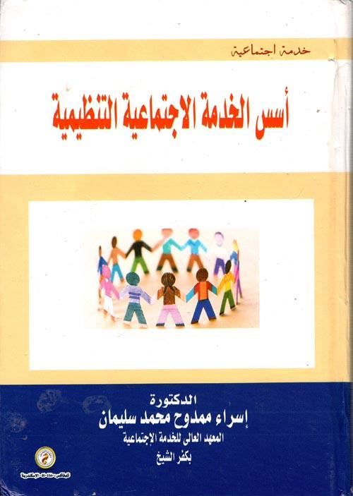 أسس الخدمة الإجتماعية التنظيمية