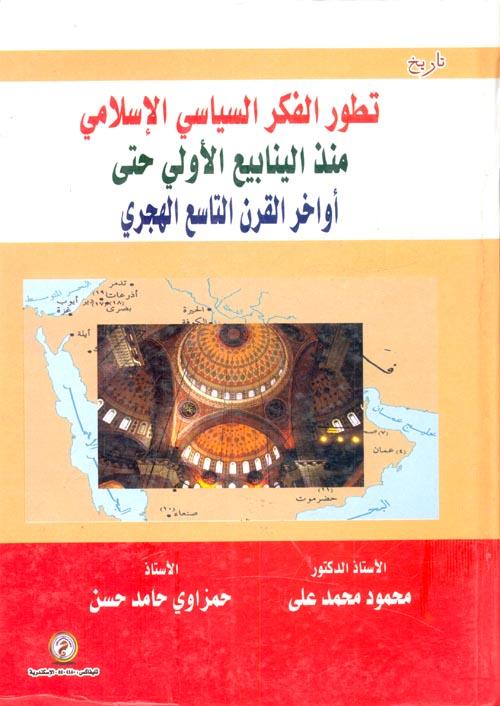 تطور الفكر السياسي الإسلامي منذ الينابيع الأولى وحتي أواخر القرن التاسع الهجري