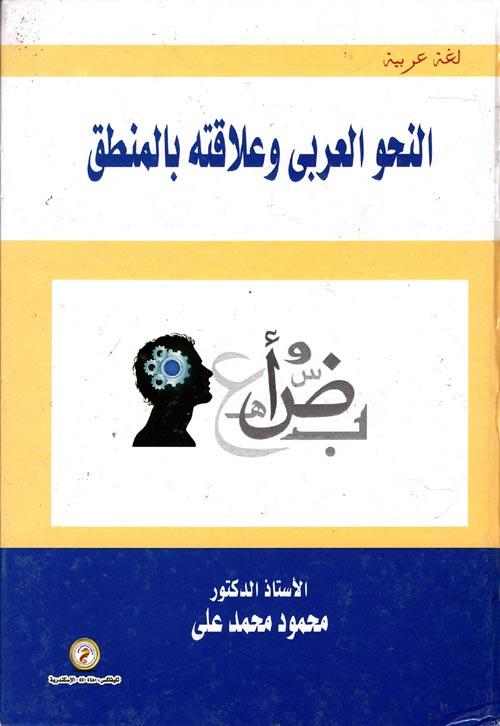 النحو العربي وعلاقتة بالمنطق