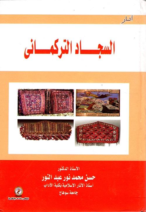 السجاد التركماني