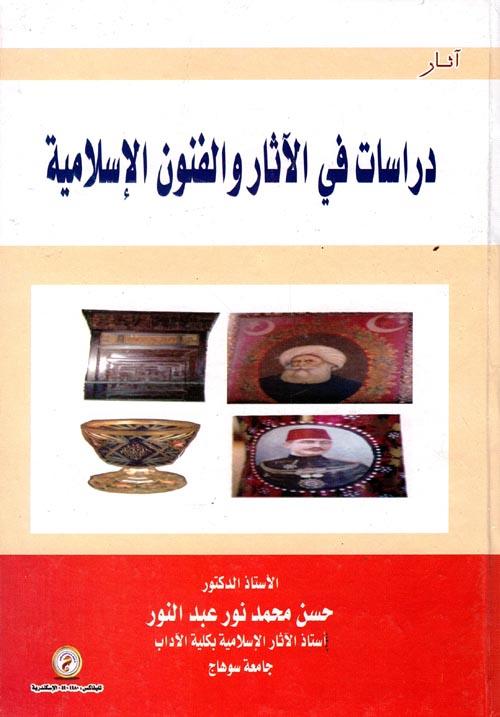دراسات في الآثار والفنون الإسلامية