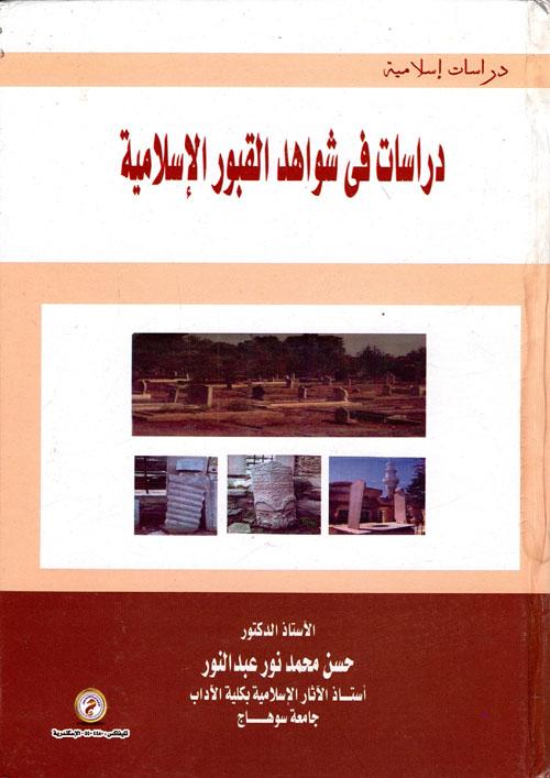 دراسات في شواهد القبور الإسلامية