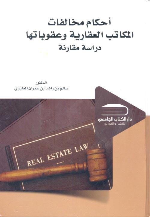 """أحكام مخالفات المكاتب العقارية وعقوباتها """"دراسة مقارنة"""""""