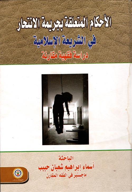 """الأحكام المتعلقة بجريمة الإنتحار في الشريعة الإسلامية """"دراسة فقهيه مقارنه"""""""