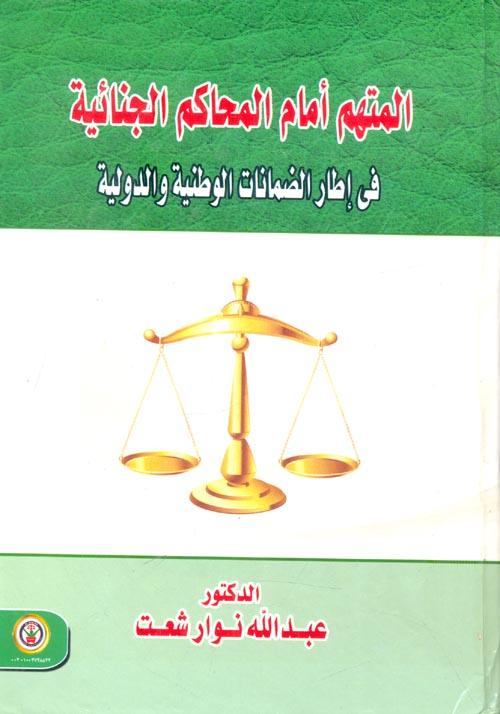 المتهم أمام المحاكم الجنائية في أطار الضمانات الوطنية والدولية
