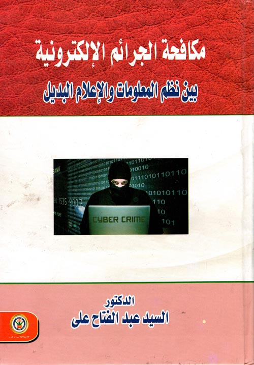 مكافحة الجرائم الإلكترونية بين نظم المعلومات والإعلام البديل