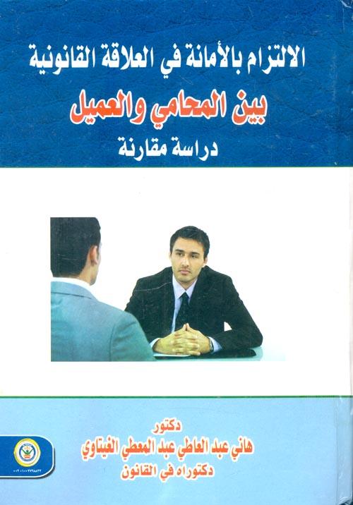 """الإلتزام بالأمانة في العلاقة القانونية بين المحامي والعميل """"دراسة مقارنة"""""""