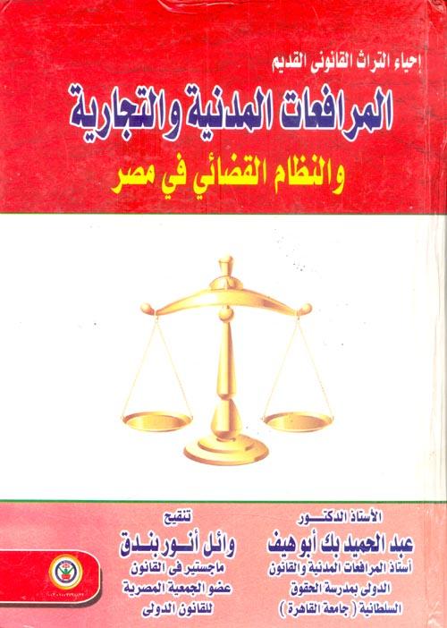 المرافعات المدنية والتجارية والنظام القضائي في مصر