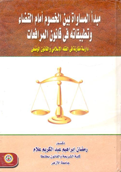 """مبدأ المساواة بين الخصوم أمام القضاء - وتطبيقاته في قانون المرافعات """"دراسة مقارنة في الفقه الإسلامي والقانون الوضعي"""""""
