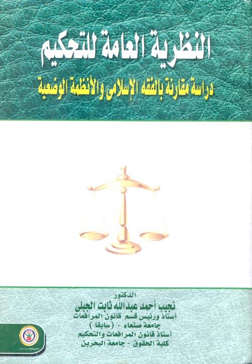 """النظرية العامة للتحكيم """"دراسة مقارنة بالفقه الإسلامي والأنظمة الوضعية"""""""