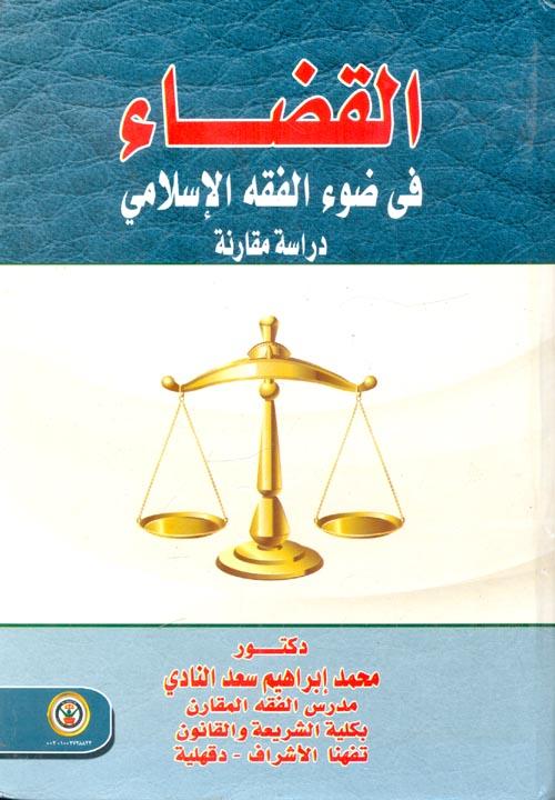 """القضاء في ضوء الفقه الإسلامي """"دراسة مقارنة"""""""