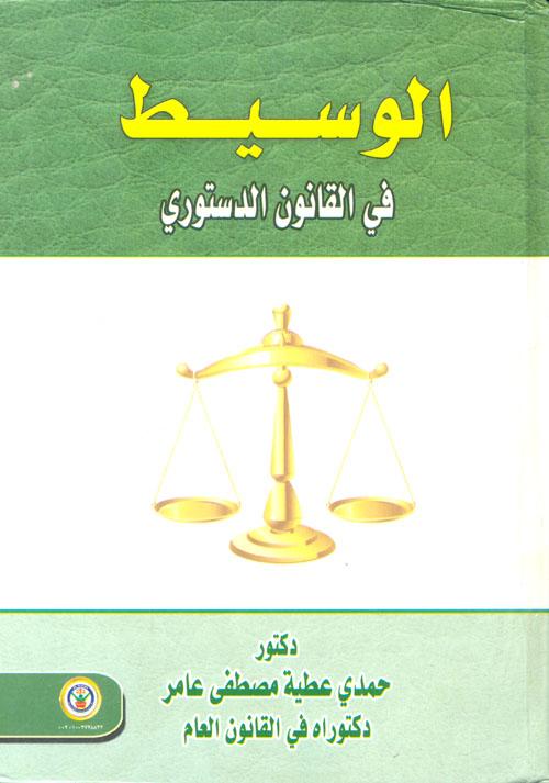 الوسيط في القانون الدستوري