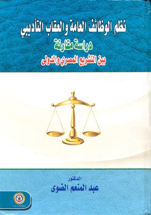 """نظم الوظائف العامة والعقاب التأديبي """"دراسة مقارنة بين التشريع المصري والدولي"""""""