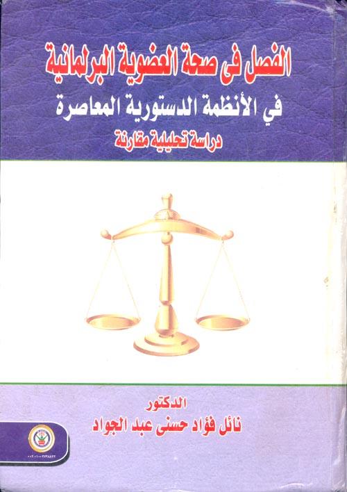 """الفصل في صحة العضوية البرلمانية في الأنظمة الدستورية المعاصرة """"دراسة تحليلية مقارنة"""""""