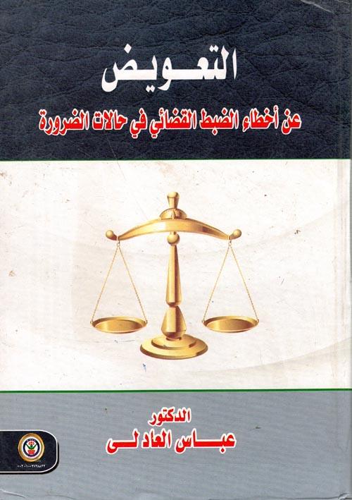التعويض عن أخطاء الضبط القضائي في حالات الضرورة
