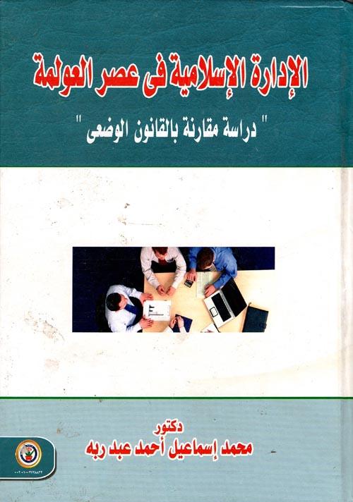 """الإدارة الإسلامية في عصر العولمة """"دراسة مقارنة بالقانون الوضعي"""""""
