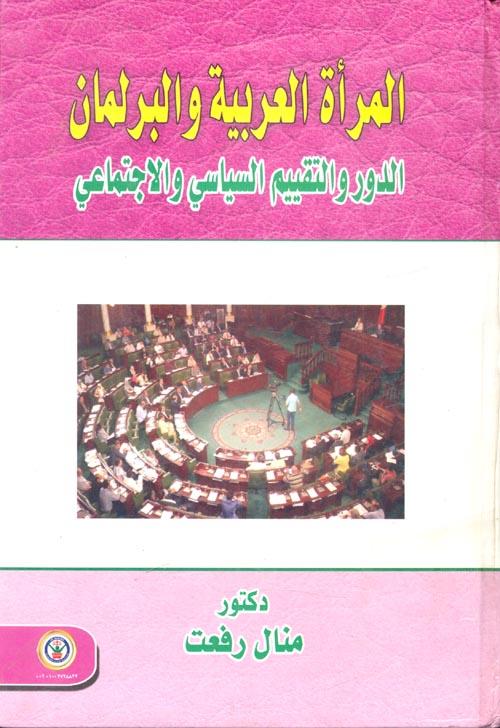 المرأة العربية والبرلمان - الدور والتقييم السياسي والإجتماعي