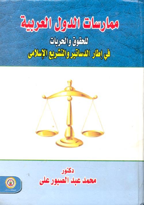 ممارسات الدول العربية للحقوق والحريات في أطار الدساتير والتشريع الإسلامي