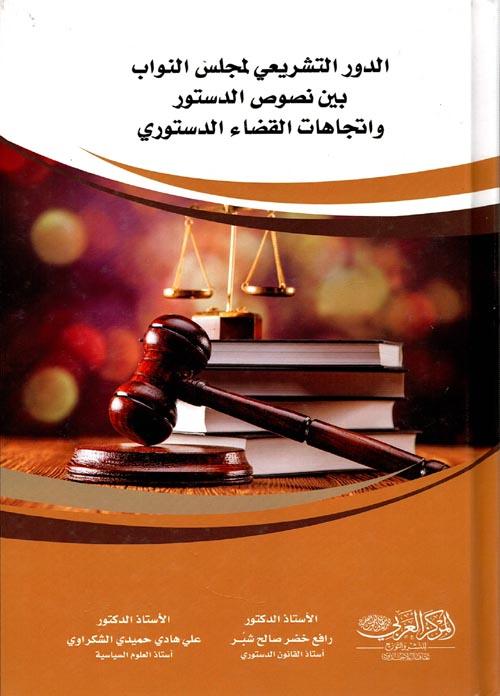 الدور التشريعى لمجلس النواب بين نصوص الدستور واتجاهات القضاء الدستورى