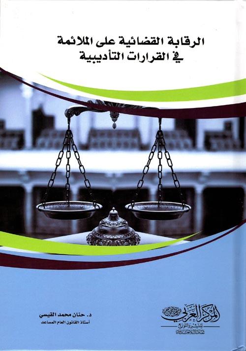 الرقابة القضائية على الملائمة فى القرارات التأديبية