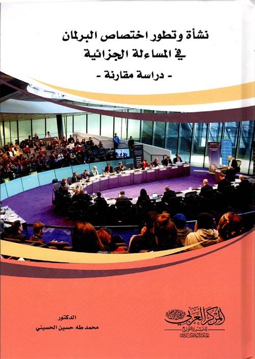 """نشاة وتطور اختصاص البرلمان فى المساءلة الجزائية """"دراسة مقارنة"""""""