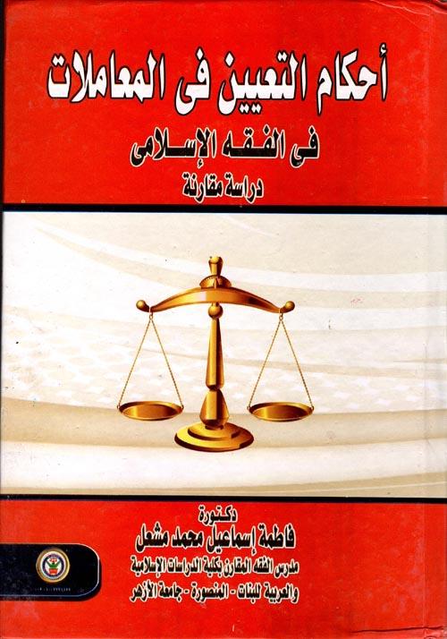 أحكام التعيين في المعاملات في الفقه الإسلامي