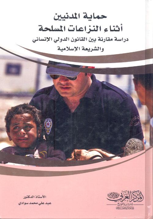 """حماية المدنيين أثناء النزاعات المسلحة """"دراسة مقارنة بين القانون الدولى الإنسانى والشريعة الإسلامية"""""""