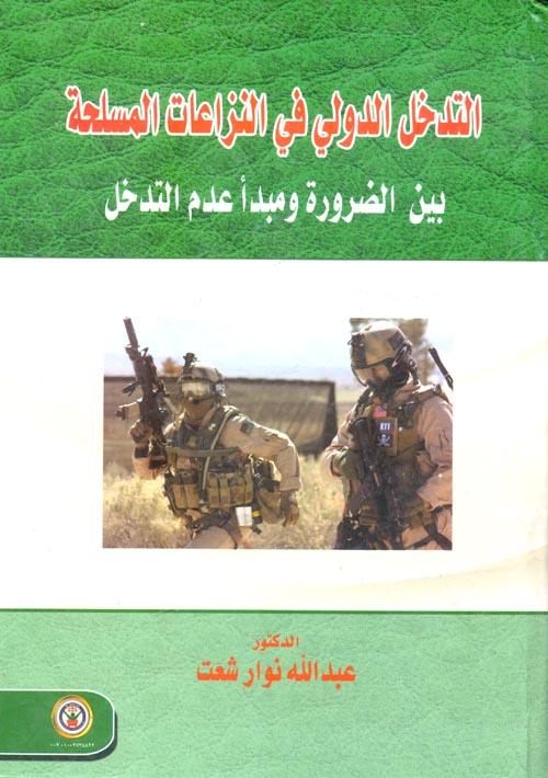 """التدخل الدولي في النزاعات المسلحة """" بين الضرورة ومبدأ عدم التدخل """""""