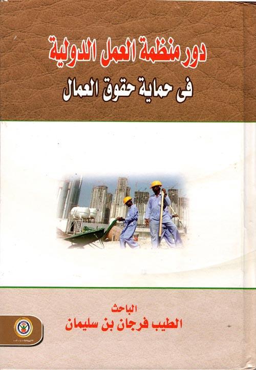 دور منظمة العمل الدولية في حماية حقوق العمال