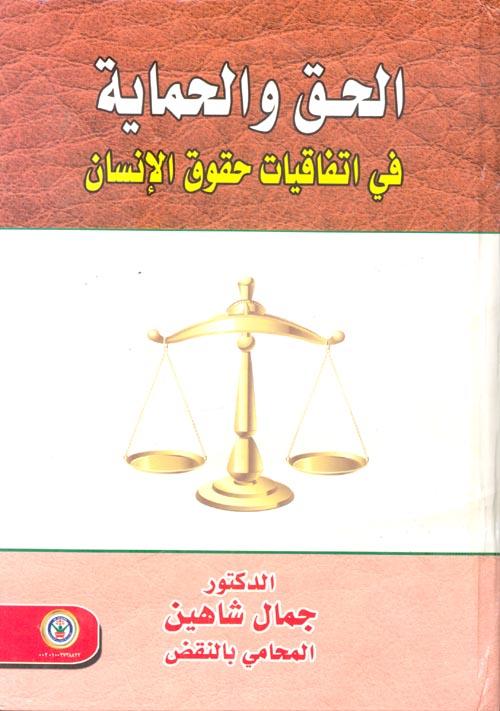 الحق والحماية في أتفاقيات حقوق الإنسان