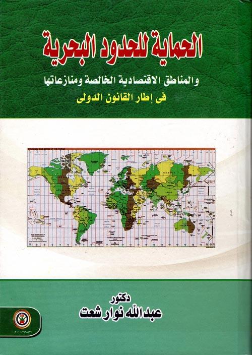 الحماية للحدود البحرية والمناطق الإقتصادية الخالصة ومنازعات في إطار القانون الدولي