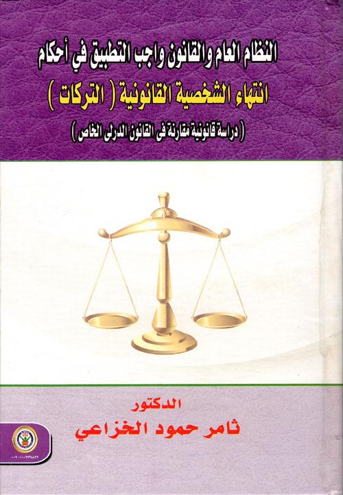 """النظام العام والقانون الواجب التطبيق في أحكام أنتهاء الشخصية القانونية """"التركات"""" - """"دراسة قانونية في القانون الدولي الخاص"""""""