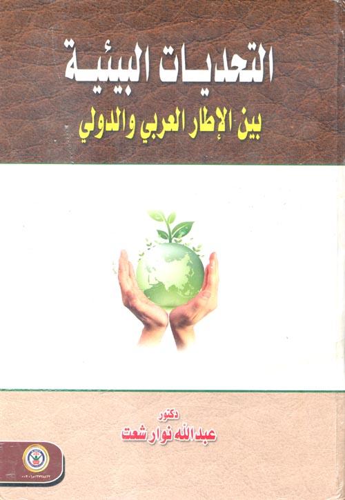 التحديات البيئية بين الإطار العربي والدولي