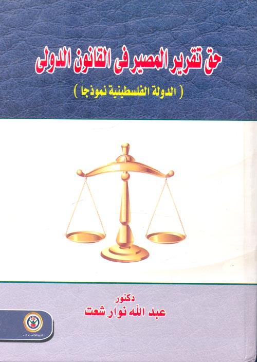 """حق تقرير المصير في القانون الدولي """"الدولة الفلسطينية نموذجياً"""""""