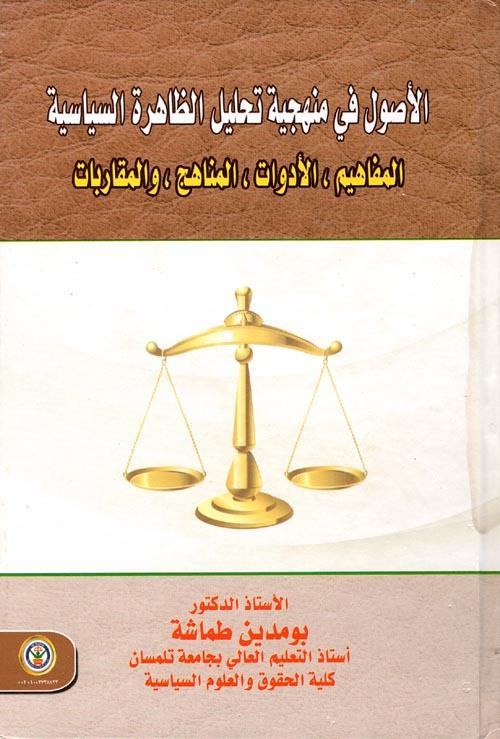 """الأصول في منهجية تحليل الظاهرة السياسية """"المفاهيم ، الأدوات ، المناهج والمقاربات"""""""