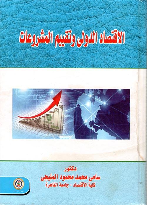 الاقتصاد الدولي وتقييم المشروعات