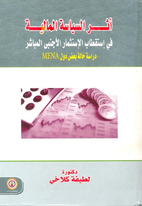 """أثر السياسة المالية في أستقطاب الإستثمار الأجنبي المباشر """"دراسة حالة بعض دول MENA"""""""