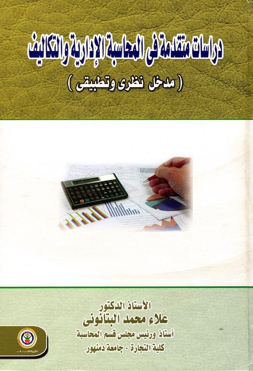 """دراسات متقدمة في المحاسبة الإدارية والتكاليف """"مدخل نظري وتطبيقي"""""""
