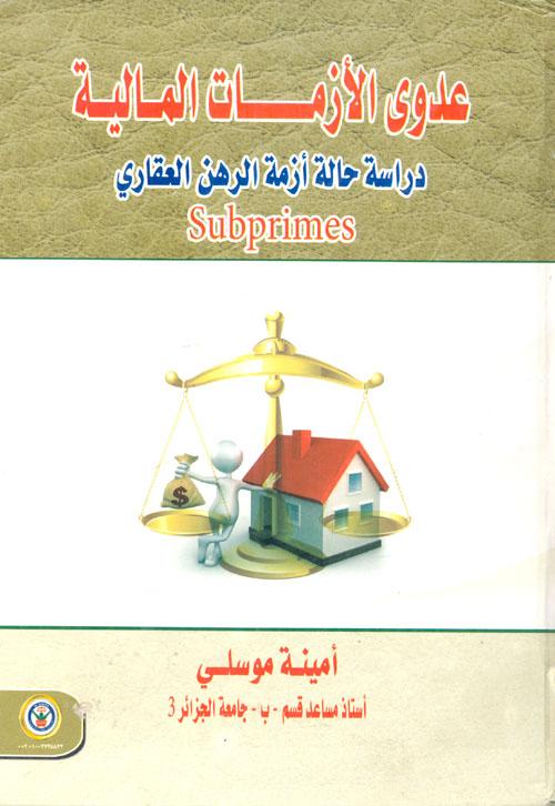 """عدوي الأزمات المالية """"دراسة حالة أزمة الرهن العقاري""""Subprimes"""